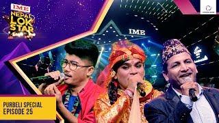 Nepal Lok Star | Litmus Cables Purweli Special | Tulasi Parajuli | Season 1 | Top 8