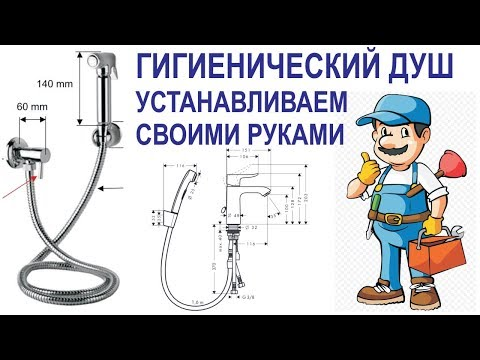 Как устанавливается гигиенический душ