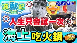【🤬生氣了】🚢在郵輪吃「戶外火鍋」!?沖繩和牛有驚喜?最危險的晚餐體驗😨(中字)波郵記#11