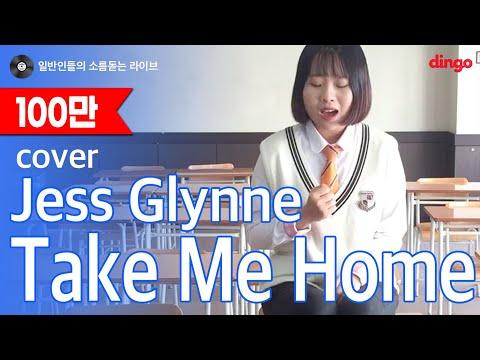 [일소라] 일반인 여고생 이예진 - Take Me Home (Jess Glynne) cover