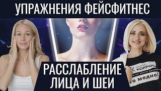 Фейсфитнес упражнения для лица и шеи. Марина Корпан и Елена Каркукли как расслабить лицо и шею  18+