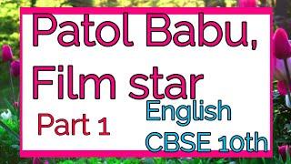 Patol Babu,Film star | Part 1 | Fiction unit 5 | Cbse 10 English | Literature Reader
