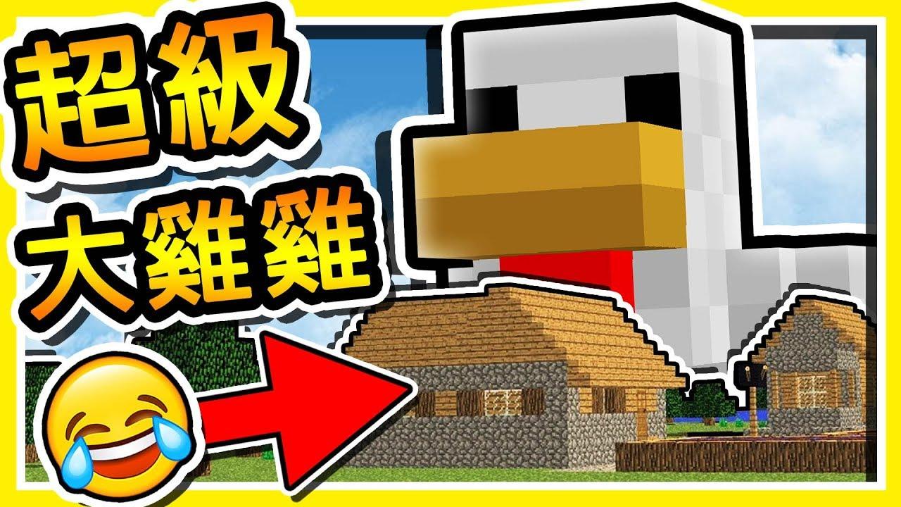 Minecraft 小雞巨大化 !! 把生物通通放大 10 倍 !! | 超【巨型苦力怕炸裂】!! - YouTube