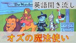 英語リスニング聞き流し【オズの魔法使い】ネイティブ朗読 オーディオブック The Wonderful Wizard of Oz
