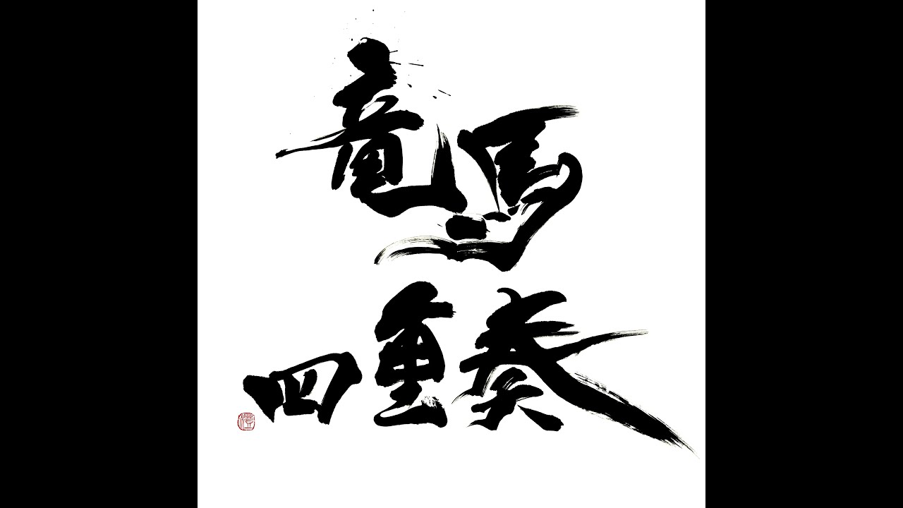 竜馬四重奏 デビュー5周年記念 オンライン座談会