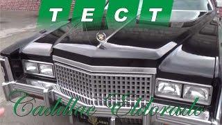 Тест драйв Cadillac Eldorado  [канал турбо]