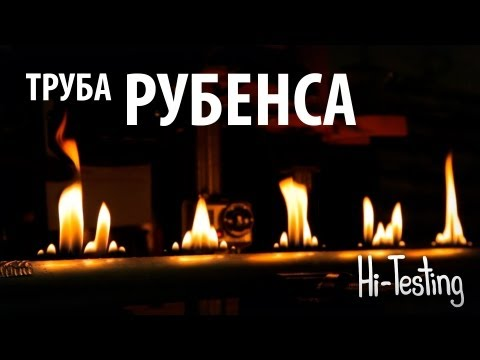 Труба Рубенса - эксперимент со стоячей волной, газом и огнем