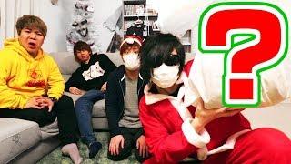 サンタのびっくりプレゼントで最俺 大変身!!