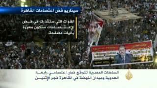 السلطات المصرية تتوقع فض اعتصامي رابعة والنهضة فجر الاثنين