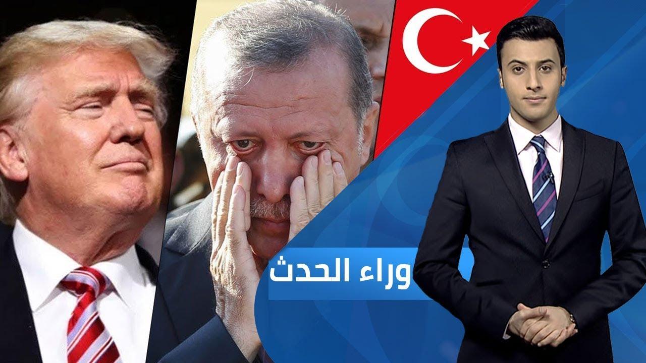 قناة الغد:عقوبات مرتقبة على تركيا.. وعنصرية ترامب في أمريكا | وراء الحدث 2019.7.15