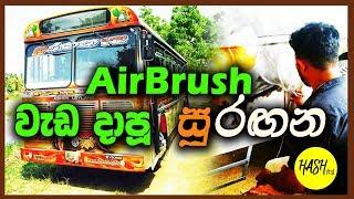 Surangana AirBrush Bus | Saranga Super Speed | Jayakuru Art Kingdom - Tangalle