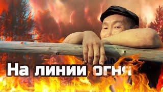 На линии огня/лесные пожары в Якутии угрожают поселкам/документальный репортаж/@C видом на жизнь