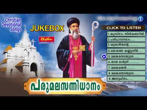 Parumala Thirumeni Songs | Parumala Sannidhanam | Christian Devotional Songs Malayalam