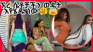 TikTok- Ethiopia TikTok Video 2020:Habesha Funny TikTok &Vine Video Compilation part #47