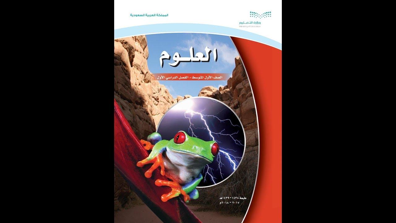 حل كتاب العلوم اول متوسط الفصل الاول
