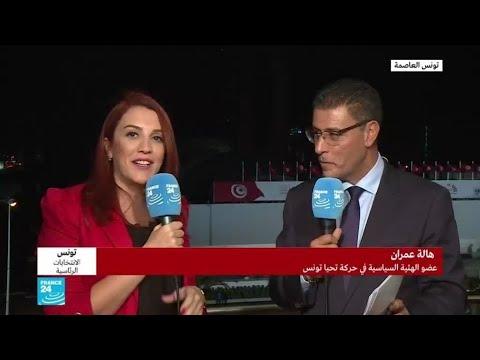 هالة عمران من -تحيا تونس- تعلق على انتخاب قيس سعيد رئيسا جديدا للبلاد  - نشر قبل 9 ساعة