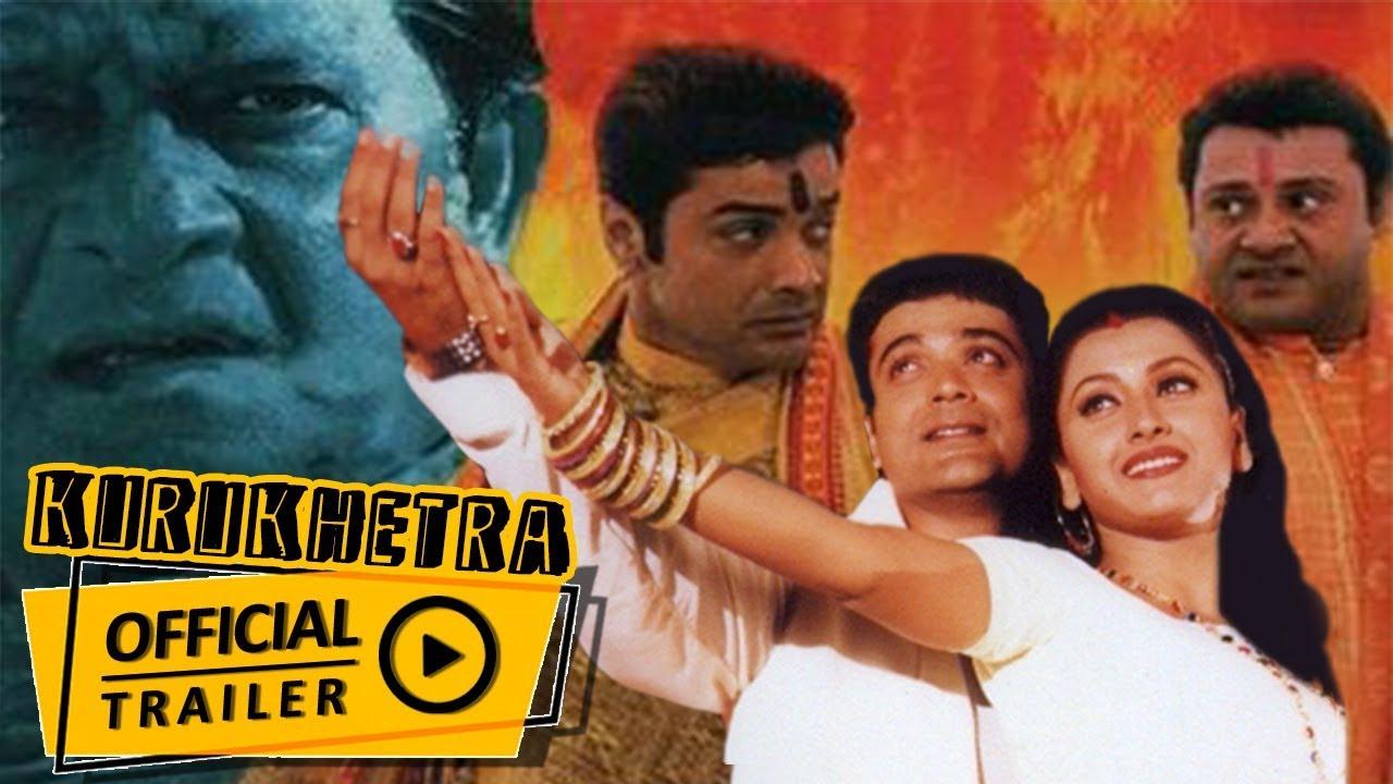 Download Kurukhetra (কুরুক্ষেত্র) | Official Trailer | Prosenjit | Rachana | Jisshu | Eskay Movies | Full HD