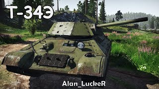 БЫСТРЫЙ ОБЗОР Т-34Э | Л.Е.Т.О War Thunder