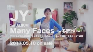 """JY(知英)、新曲MV『女子モドキ』6人の人格が明らかに!話題の""""モドキダンス""""ショートムービーも公開!"""