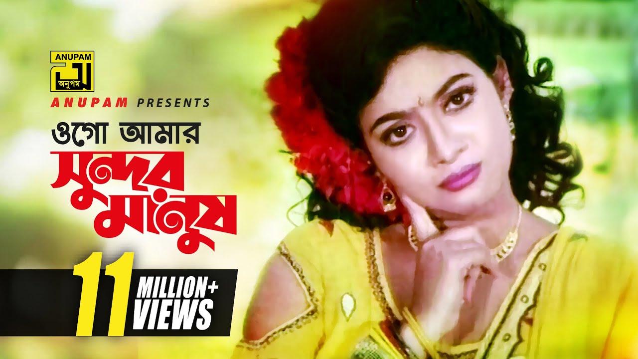 Download Ogo Amar Sundor   ওগো আমার সুন্দর মানুষ   HD   Salman Shah & Shabnur   Chawa Theke Pawa   Anupam