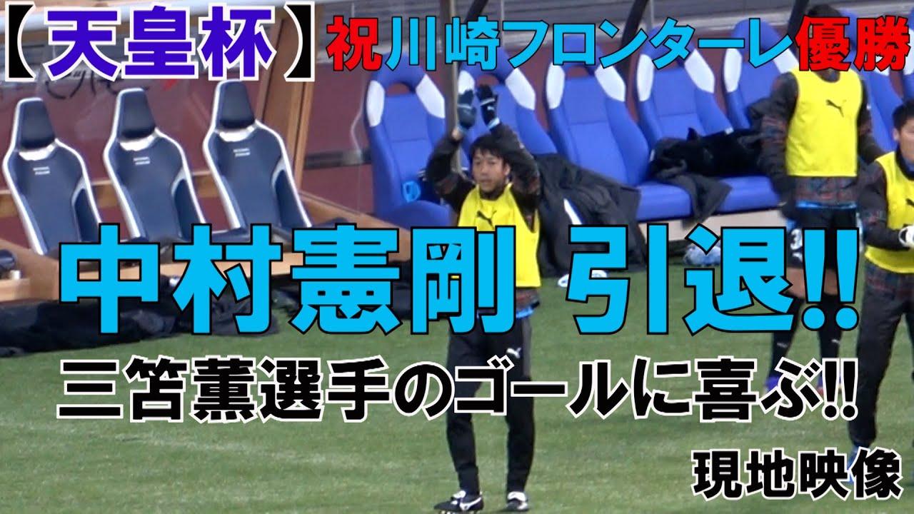 三苫 川崎