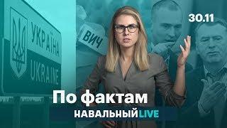 🔥 Запретили въезд в Украину. Первые по ВИЧ. Вице-спикер в Майами