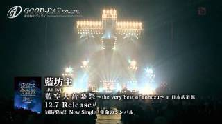 3rd LIVE DVD『藍空大音楽祭 ~the very best of aobozu~ at 日本武道...
