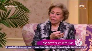 السفيرة عزيزة - السفيرة / ميرفت التلاوي : أصعب موقف تعرضت له خلال وجودها في الخارج وكيف تعاملت معه
