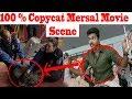Mersal Airport Doctor Scene is Copycat Scene - சுட்ட படத்தில் ஓர் சுட்ட காட்சி