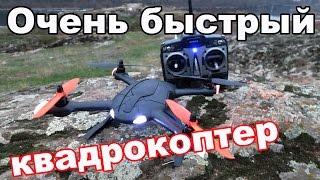 Дешевий Квадрокоптер з БК Двигунами HiSKY HMX280