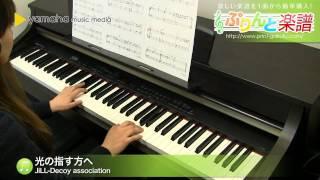 光の指す方へ / JiLL-Decoy association : ピアノ(ソロ) / 初級