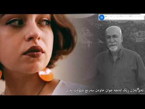 Sana Barznji - Ay Bazhn Rek || سەنا - ئەی بەژن ڕێک