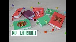 DIY / Делаем блокноты без сшивания своими руками из бюджетных материалов (31)