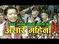 Download Sagar Aale's first salaijo song Asare mahina | सागर आलेको पहिलो सालैजो गीत असारे महिना | MP3 song and Music Video