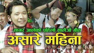 Sagar Aale