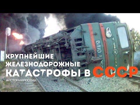 Крупнейшие железнодорожные катастрофы СССР / История России