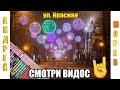Ночной Краснодар Комиксы Рок и Красная mp3