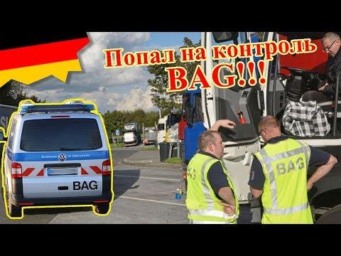 Попал на BAG контроль после викенда 45ч. в Германии / №206