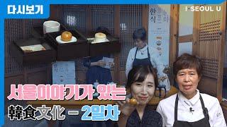 서울이야기가 있는 한식문화 - 2일차