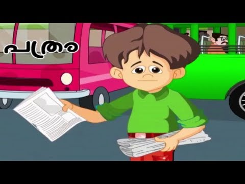 Tintu Mon Rockzz    ടിന്റുവിന്റെ പത്രം വിൽപ്പന    Malayalam Non Stop Comedy Animation Story