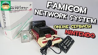 Famicom Network System. Онлайн сервисы Nintendo конца 80-х годов