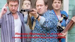 Ивановы Ивановы 14, 15, 16 серия, смотреть онлайн Описание сериала 2017! Анонс! Премера