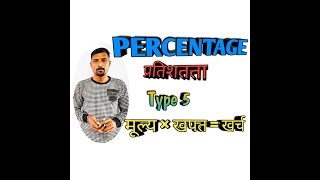 Percentage type 5 /maths short trick/ SSC CGL BANK PO&CLERK PATWARI  UPPSC MPPSC RPSC