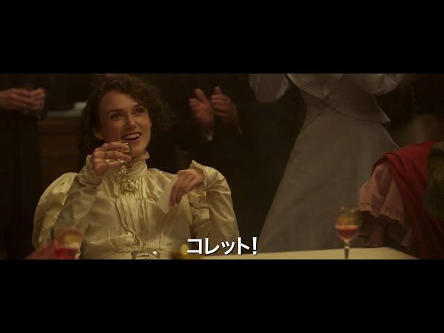 映画『コレット』予告編