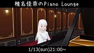 椎名佳奈のPiano Lounge【ソロピアノライブ】