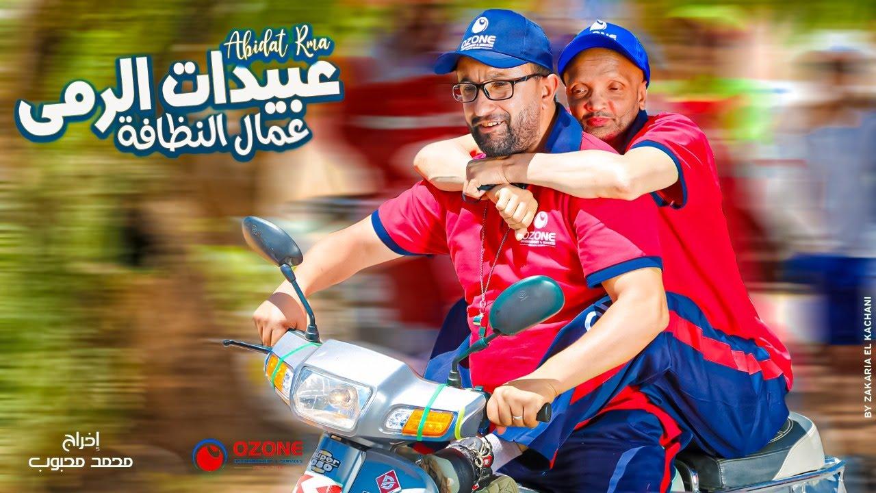 Abidat Rma - 3oumal Nadafa (EXCLUSIVE Music Video) | (عبيدات الرمى - عمال النظافة (فيديو كليب حصري
