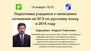 Подготовка учащихся к написанию сочинения на ОГЭ по русскому языку в 2015 году