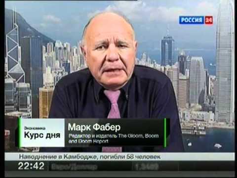 Рынки Золото Прогноз Марк Фабер