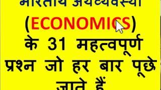 भारतीय अर्थव्यवस्था(INDIAN ECONOMICS) के 31 महत्वपूर्ण प्रश्न जो हर बार पूछे जाते हैं