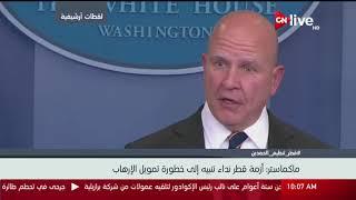 مستشار الأمن القومي الأمريكي: أزمة قطر نداء تنبيه إلى خطورة تمويل الإرهاب